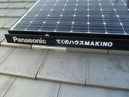 Panasonic てくのハウスMAKINOのロゴを貼りました