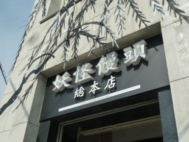 妖怪饅頭創本店