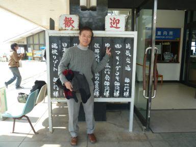 鳥取砂丘でお出迎え。会長ご満悦