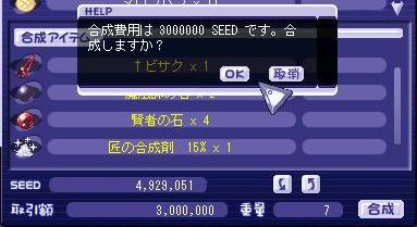 gousei001.jpg