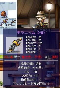 Maple6760a.jpg