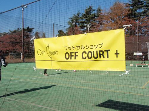 offcourt1