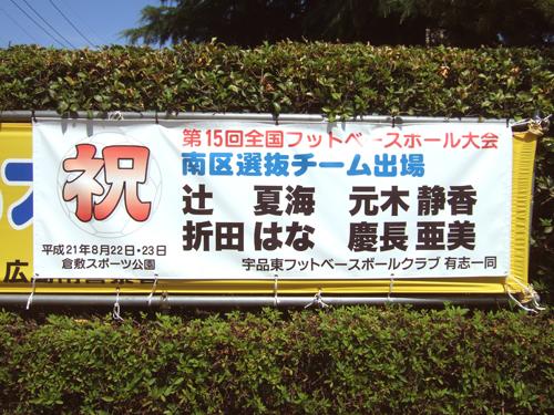 ujinahigashi