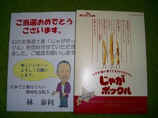 2010_01310019.jpg