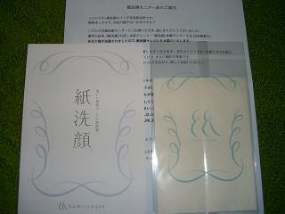 2010_06200005.jpg