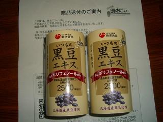 2010_10030103.jpg