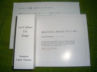 2011_01250033.jpg
