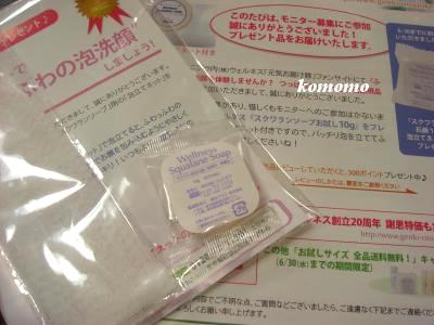 DSC05998_convert_20100625230958.jpg
