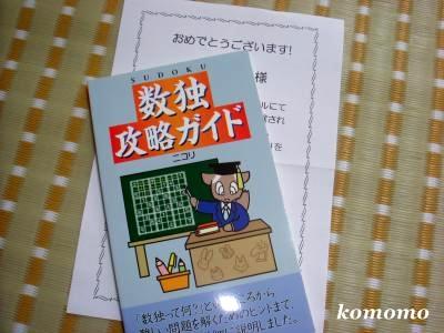 DSC06039_convert_20100704181043.jpg