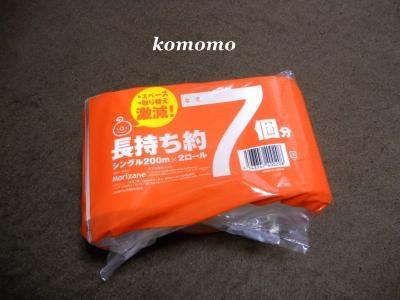 DSCN1636_convert_20110322145256.jpg
