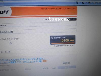 DSCN1736_convert_20110328003049.jpg