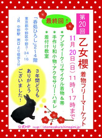 otomezakura-dm-20.jpg