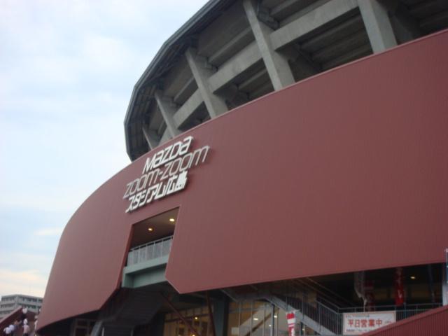 鯉のスタジアム
