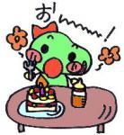 まめまめ誕生日