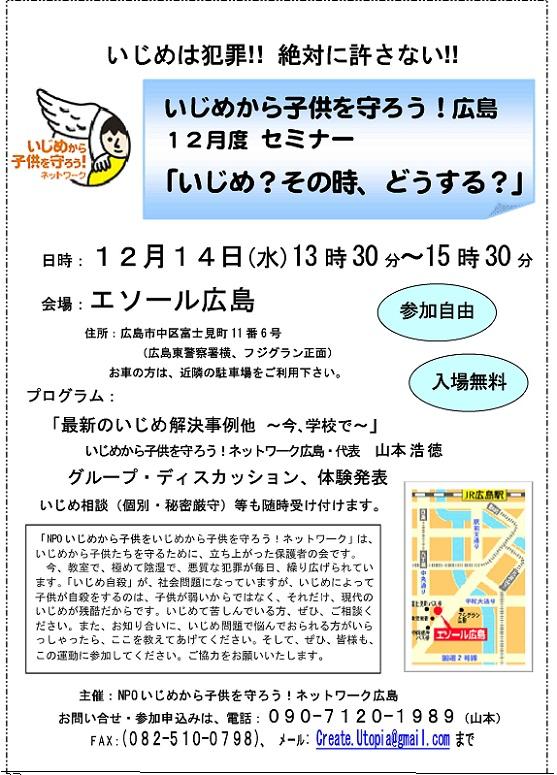 111214広島セミナー