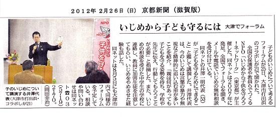 120226 京都新聞記事