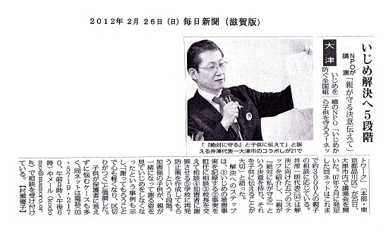 120226 毎日新聞(滋賀県版)