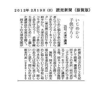 120219 読売新聞縮小