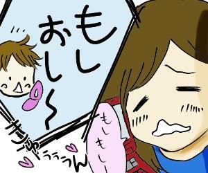 惜しい!!…けどカワイイから好し!!