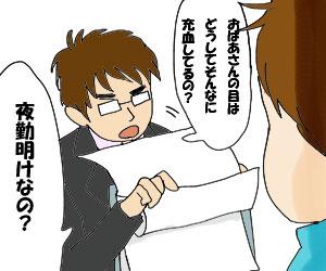 妄想紙芝居