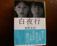 byakuyakou.jpg