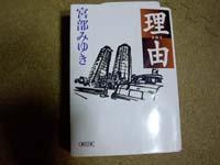 riyuu.jpg