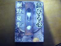 sabirukokoro.jpg
