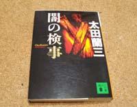 yaminokenji.jpg