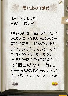 思い出の守護神2