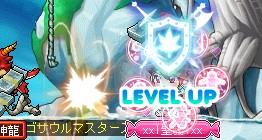 武器lvUP2