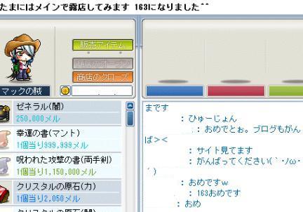 Maple0192.jpg