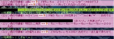 ちぃ200。2