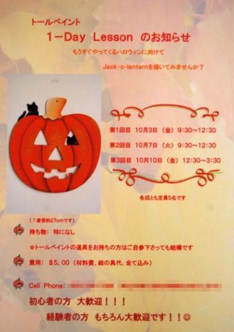 1-day Lesson 2008-秋