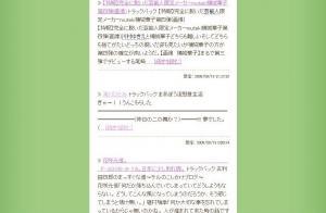 海川ブログ