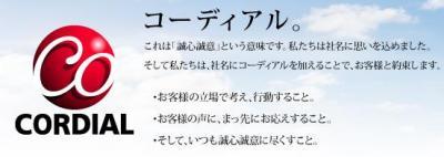 日興コーディアル証券