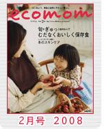 ecomom cover