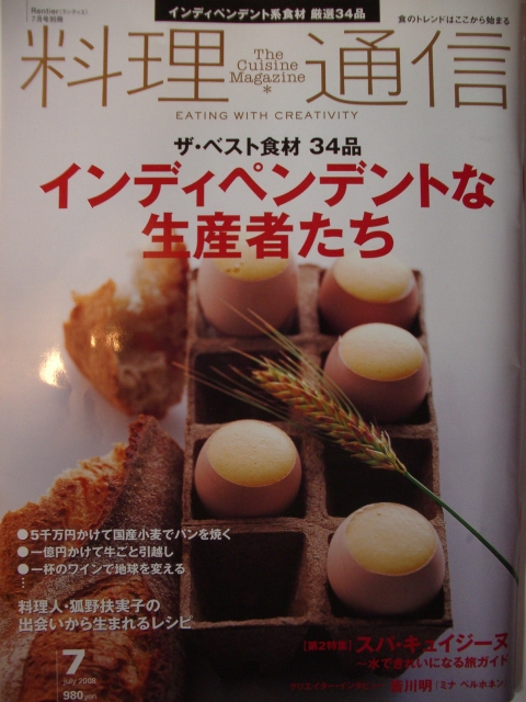 The cuisine magazine cover