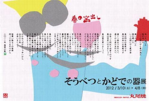 2012春窯DM omote WEB