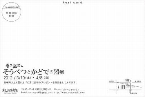 2012春窯DM URA WEB