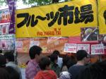 タイフェス東京7