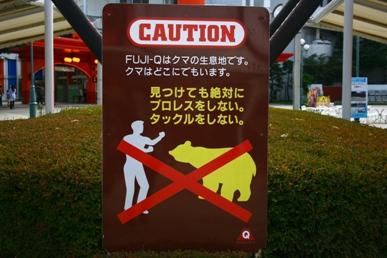 コピー ~ 富士急2010-10-12 015