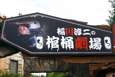 富士急2010-10-12 052