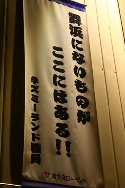 富士急2010-10-12 053