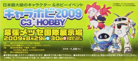 キャラホビ2009C3×HOBBYチケット