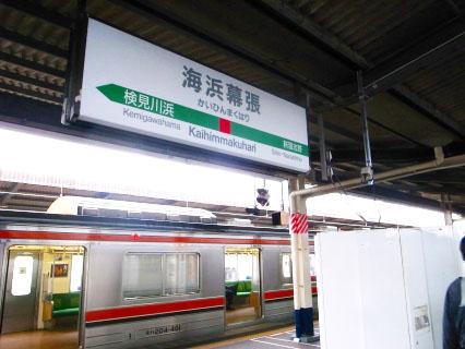 キャラホビ2009C3×HOBBY海浜幕張駅