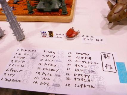 キャラホビ2009戦艦屋ブース(売切れ)
