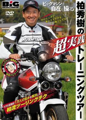 kashiwa_03_jacket.jpg