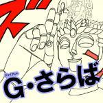 「覚悟のススメ」より