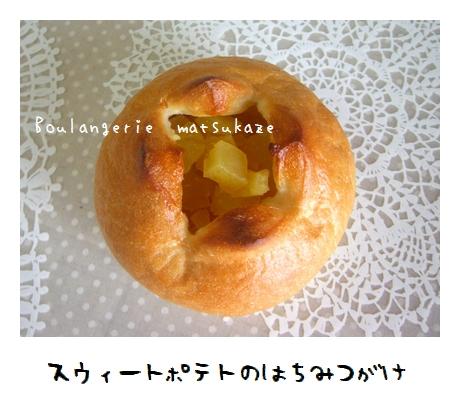 かぼちゃデニッシュ 014
