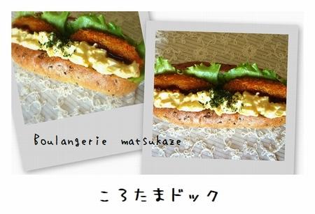 collage2korotama.jpg